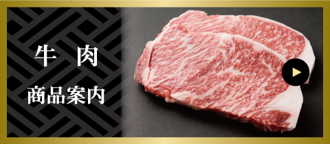牛肉商品案内