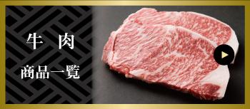 牛肉商品一覧