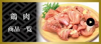 鶏肉商品一覧