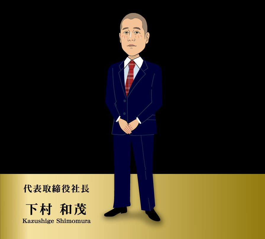 代表取締役社長 下村 和茂